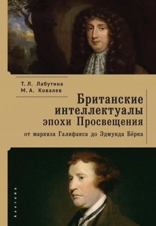 Британские интеллектуалы эпохи Просвещения [от маркиза Галифакса до Эдмунда Берка] [litres]
