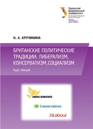 Британские политические традиции: либерализм, консерватизм, социализм