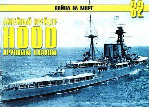 Британский линейный крейсер «Hood». Крупным планом