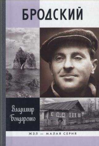 Бродский: Русский поэт