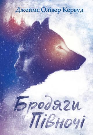 Бродяги Пiвночi [збірник]