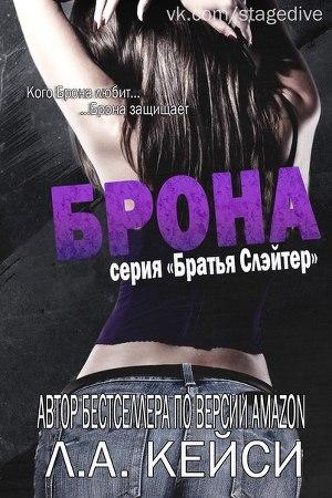 Брона (ЛП)