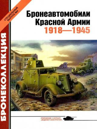Бронеавтомобили Красной Армии 1918-1945