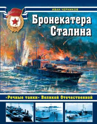 Бронекатера Сталина [«Речные танки» Великой Отечественной]