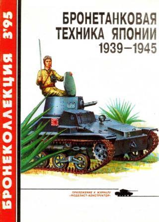Бронеколлекция 1995 № 03 Бронетанковая техника Японии 1939—1945