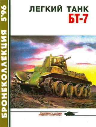Бронеколлекция 1996 № 05 (8) Легкий танк БТ-7