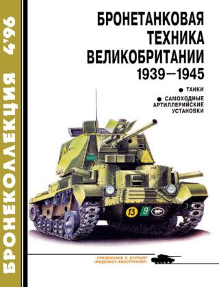 Бронеколлекция 1996 № 04 (7) Бронетанковая техника Великобритании 1939—1945
