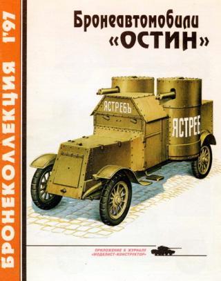 Бронеколлекция 1997 № 01 (10) Бронеавтомобили «Остин»