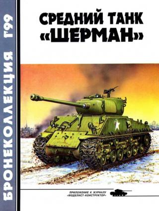Бронеколлекция 1999 № 01 (22) Средний танк «Шерман»
