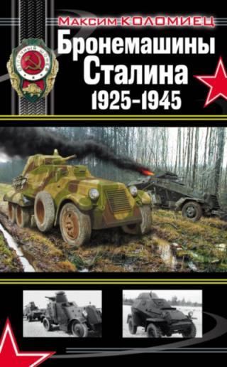 Бронемашины Сталина, 1925-1945 [= Броня на колесах. История советского бронеавтомобиля, 1925-1945 гг.]