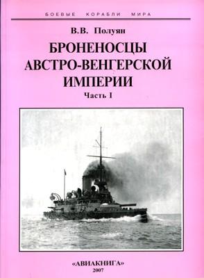 Броненосцы Австро-Венгерской империи. Часть I