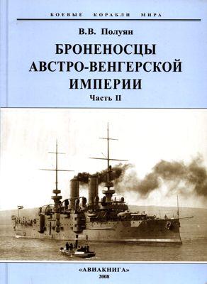 Броненосцы Австро-Венгерской империи. Часть II