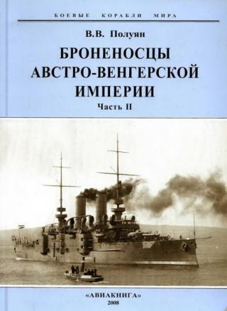 Броненосцы Австро-Венгерской империи. Часть II.