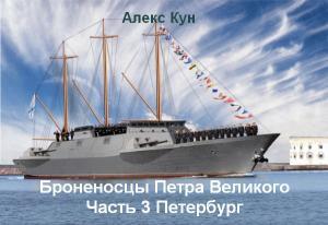 Броненосцы Петра Великого. Ч. 3: Петербург [СИ от 02.04.11]