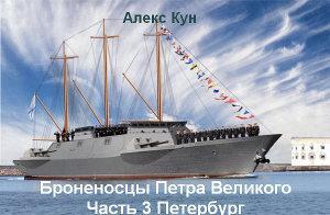 Броненосцы Петра Великого -ч.3 Петербург (СИ)