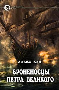 Броненосцы Петра Великого
