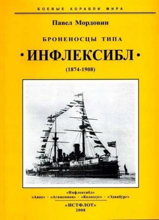 Броненосцы типа «Инфлексибл» (1874-1908)