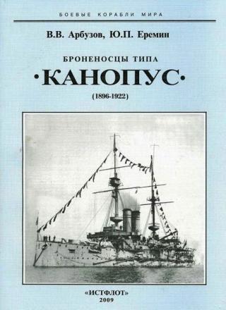 Броненосцы типа «Канопус», 1896–1922 гг.