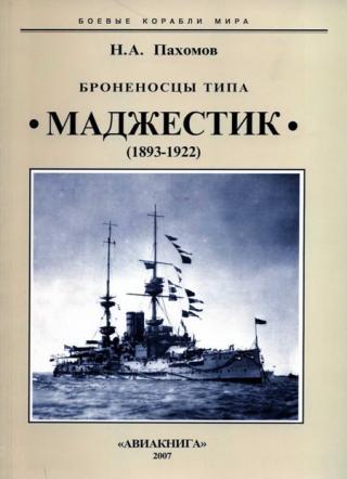 """Броненосцы типа """"Маджестик"""". 1893-1922 гг."""