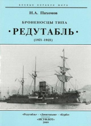 "Броненосцы типа ""Редутабль"" (1871-1921)"