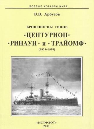 "Броненосцы типов ""Центурион"", ""Ринаун"" и ""Трайомф"". 1890-1920 гг."