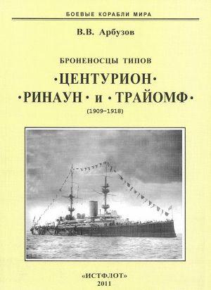 Броненосцы типов «Центурион», «Ринаун» и «Трайомф». 1890-1920 гг.