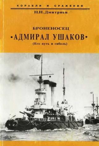 """Броненосец """"Адмирал Ушаков"""" (Его путь и гибель)"""