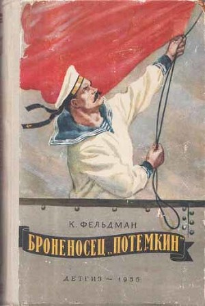 "Броненосец ""Потёмкин"" (с илл.)"