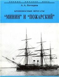 Броненосные фрегаты ''Минин'' и ''Пожарский''