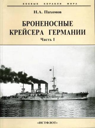 Броненосные крейсера Германии. Часть I