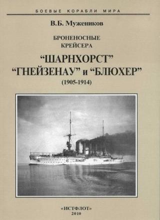 """Броненосные крейсера """"Шарнхорст"""", """"Гнейзенау"""" и """"Блюхер"""" (1905-1914)"""