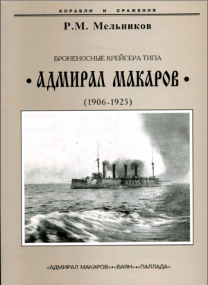 Броненосные крейсера типа «Адмирал Макаров» (1906-1925)