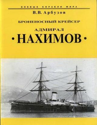 """Броненосный крейсер """"Адмирал Нахимов"""""""