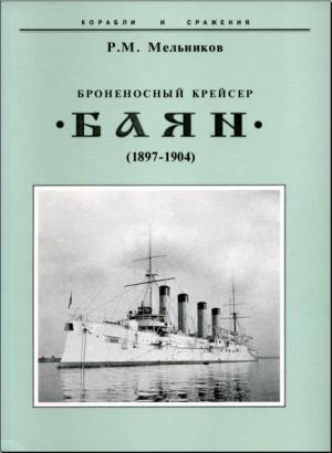 Броненосный крейсер «Баян» (1897-1904)