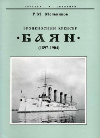 """Броненосный крейсер """"Баян""""(1897-1904)"""