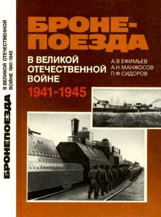 Бронепоезда в Великой Отечественной войне 1941–1945