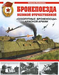 Бронепоезда Великой Отечественной. «Сухопутые броненосцы» Красной Армии