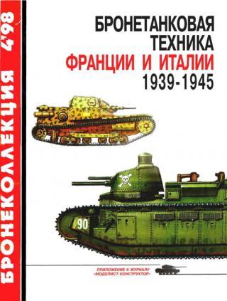 Бронетанковая техника Франции и Италии 1939-1945