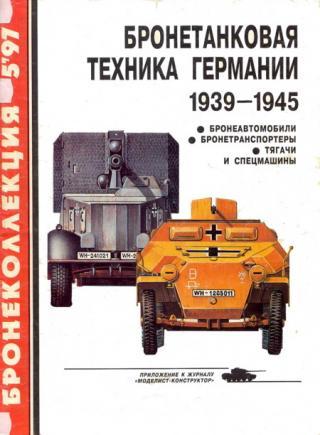 Бронетанковая техника Германии 1939 - 1945 (часть II) Бронеавтомобили, бронетранспортеры, тягачи и спецмашины