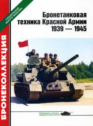 Бронетанковая техника Красной Армии 1939—1945