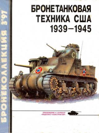 Бронетанковая техника США 1939 - 1945