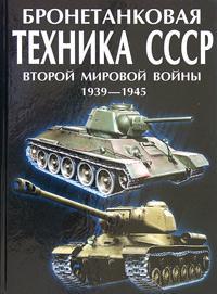 Бронетанковая техника СССР Второй Мировой войны 1939-1945