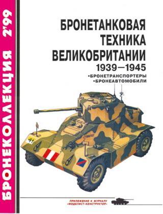 Бронетанковая техника Великобритании 1939—1945 (часть II)