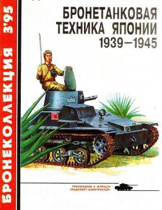 Бронетанковая техника Японии 1939 - 1945