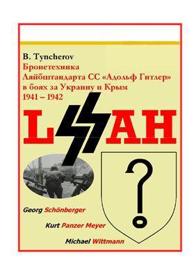 Бронетехника Ляйбштандарта СС Адольф Гитлер в боях за Украину и Крым 1941 - 1942