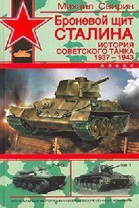 Броневой щит Сталина. История советского танка