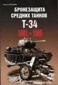 Бронезащита средних танков Т-34 1941-1945 гг.