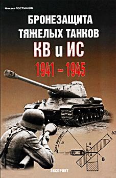 Бронезащита тяжелых танков КВ и ИС 1941-45