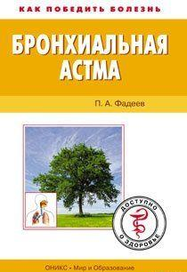 Бронхиальная астма. Доступно о здоровье