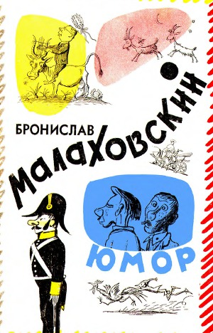 Бронислав Малаховский. Юмор